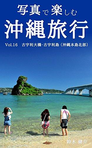 写真で楽しむ沖縄旅行 Vol.16 古宇利大橋・古宇利島(沖縄本島北部)