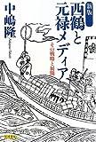 【新版】西鶴と元禄メディア : その戦略と展開