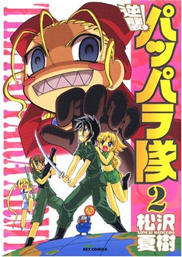 逆襲!パッパラ隊 (2) (IDコミックス REXコミックス)の詳細を見る