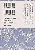柳田国男傑作選 神隠し・隠れ里 (角川ソフィア文庫) 画像