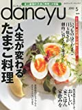 dancyu (ダンチュウ) 2010年 05月号 [雑誌]