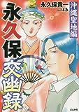 永久保交幽録 沖縄聖地編 (ぶんか社コミックス)