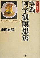 CDブック 実践・阿字観瞑想法 (CD BOOK)