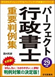 平成29年版 パーフェクト行政書士 重要判例集 (パーフェクト行政書士シリーズ)