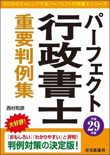 平成29年版 パーフェクト行政書士 重要判例集 (パーフェクト行政書士シリーズ)の詳細を見る