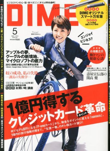 DIME (ダイム) 2013年 05月号 [雑誌]の詳細を見る