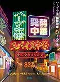 ハーブ中華・発酵中華・スパイス中華: 中国少数民族料理