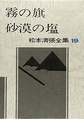 松本清張全集 (19) 霧の旗・砂漠の塩