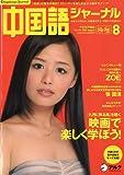 中国語ジャーナル 2009年 08月号 [雑誌]