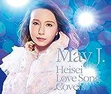 平成ラブソングカバーズ supported by DAM(CD2枚組+DVD)