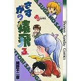 さすがの猿飛 3 (少年サンデーコミックス)