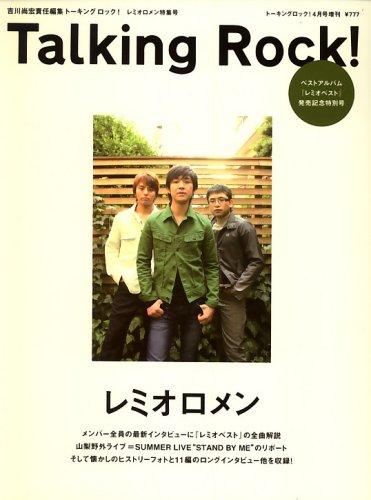 Talking Rock ! (トーキング・ロック) 増刊 レミオロメン 2009年 04月号 [雑誌]の詳細を見る