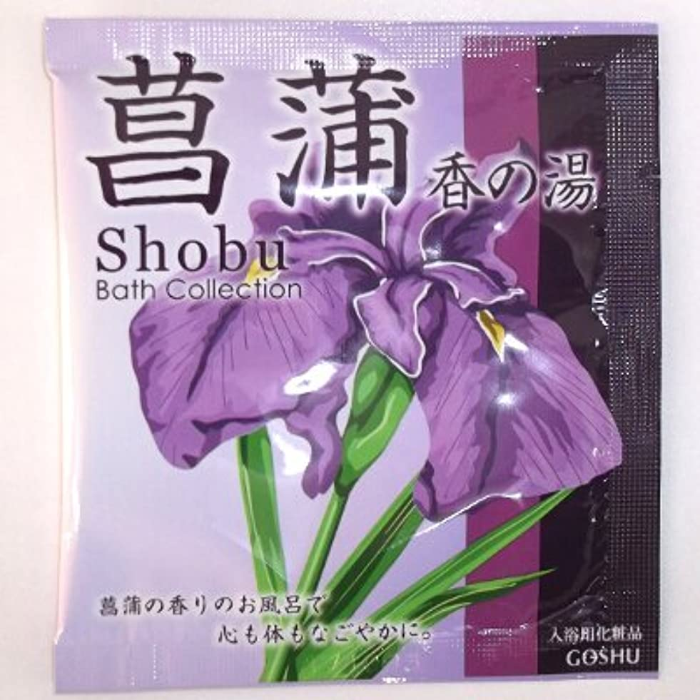 コインランドリー密輸生産的香の湯 菖蒲