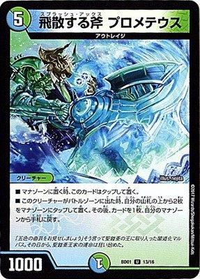 デュエルマスターズDMBD-01/クロニクル・レガシー・デッキ アルカディアス鎮魂歌/BD-01/13/U/飛散する斧 プロメテウス