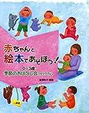 赤ちゃんと絵本であそぼう!―0‐3歳・季節のおはなし会プログラム