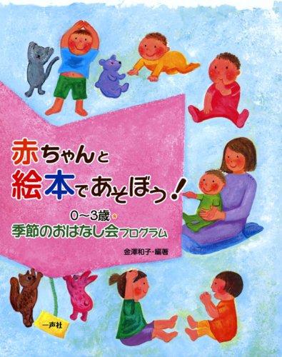 赤ちゃんと絵本であそぼう!―0‐3歳・季節のおはなし会プログラムの詳細を見る
