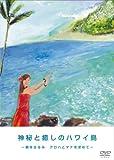 神秘と癒しのハワイ島 根本はるみ アロハとマナを求めて [DVD]