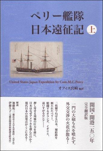 ペリー艦隊日本遠征記 上の詳細を見る
