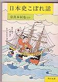 日本史こぼれ話 (角川文庫 白 216-3)