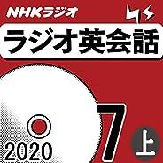 NHK「ラジオ英会話」2020.07月号 (上)