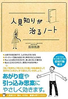 [反田 克彦]の人見知りが治るノート