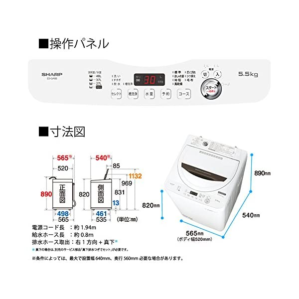 シャープ 全自動洗濯機 ステンレス槽 5.5k...の紹介画像5