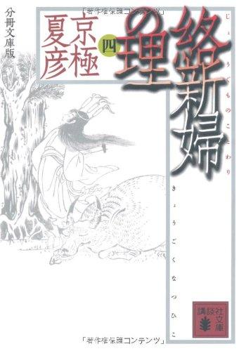 分冊文庫版 絡新婦の理 (四) (講談社文庫)の詳細を見る