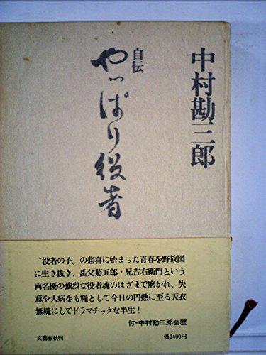 やっぱり役者―自伝 (1976年)