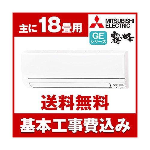 標準設置工事セット MITSUBISHI MSZ-GE561...