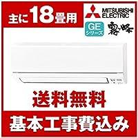 標準設置工事セット MITSUBISHI MSZ-GE5617S-W ウェーブホワイト 霧ヶ峰 GEシリーズ [エアコン(主に18畳・単相200V)]