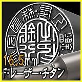 会社印 F・レーザー彫刻 チタン印鑑 法人銀行印(天丸) 16.5mm