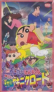 映画クレヨンしんちゃん 嵐を呼ぶ栄光のヤキニクロード [VHS]