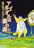 アタゴオルは猫の森 12 (MFコミックス)