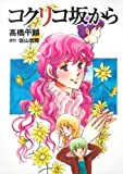 コクリコ坂から (単行本コミックス)