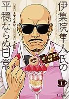 CITY HUNTER外伝 伊集院隼人氏の平穏ならぬ日常 第01巻