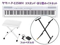 【Xスタンド KS100B + 折り畳みイス セット】 YAMAHA/ヤマハ P-series 電子ピアノ P-115 WH 白/ホワイト