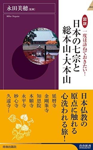 図説 一度は訪ねておきたい!日本の七宗と総本山・大本山 (青春新書インテリジェンス)