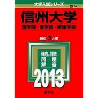 信州大学(理学部・医学部・繊維学部) (2013年版 大学入試シリーズ)