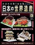 nanoblockでつくる日本の世界遺産 41号 [分冊百科] (パーツ付)