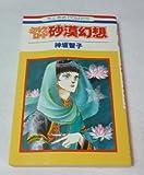シルクロード 砂漠幻想 / 神坂 智子 のシリーズ情報を見る