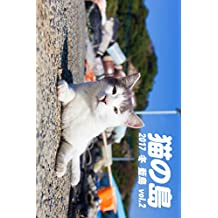 猫の島 2017 冬 藍島 vol.2 (月刊デジタルファクトリー)