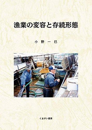 漁業の変容と存続形態