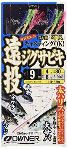 遠投ジグサビキ 3本 海峡アジ イサキ 9-4号 4号 80cm S-3649