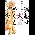 寄越す犬、めくる夜(2) (onBLUE comics)