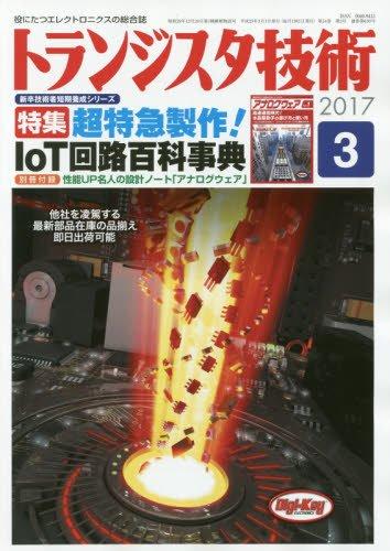 トランジスタ技術 2017年 03 月号の詳細を見る