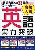 高校入試/実力突破 英語: 最短合格への23講座 (高校入試絶対合格プロジェクト)