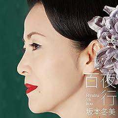 坂本冬美「恋花」の歌詞を収録したCDジャケット画像