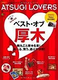 ATSUGI LOVERS (エイムック 2360) [大型本] / エイ出版社 (刊)