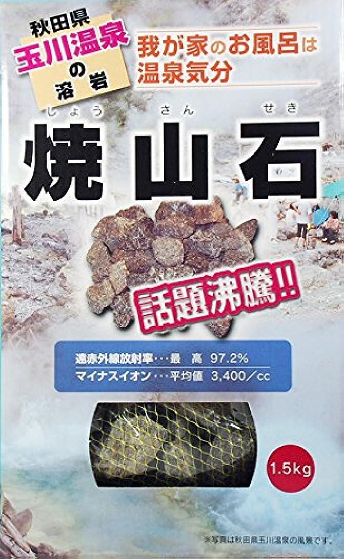 ハンマー交じる哲学的【秋田玉川温泉湧出の核】焼山石1.5kg【お風呂でポカポカに】
