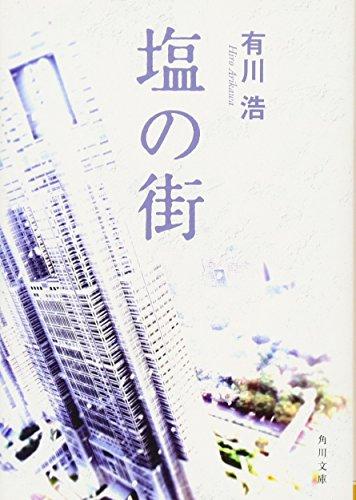 塩の街 (角川文庫)の詳細を見る